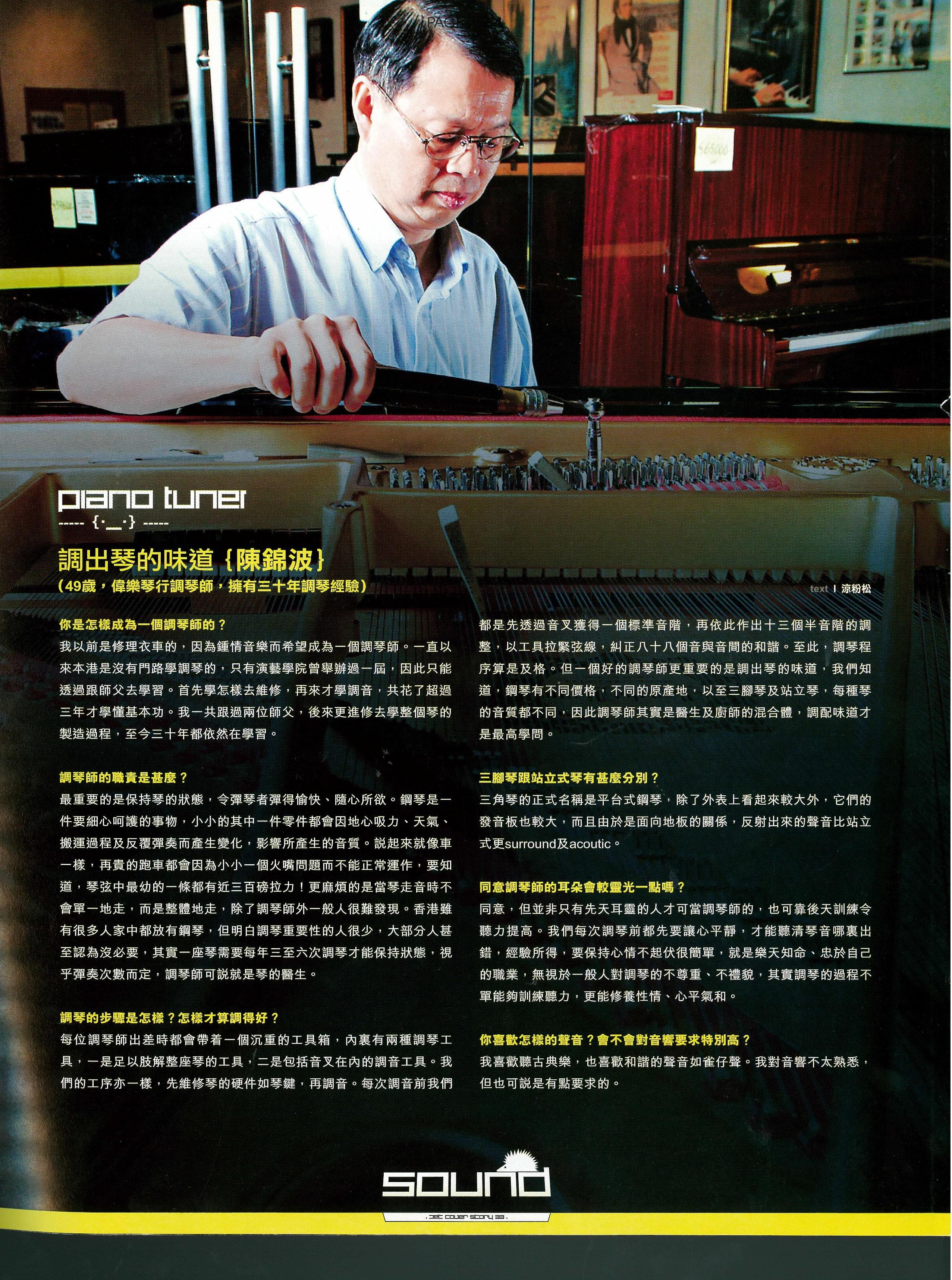 JET #33 (2005 May)